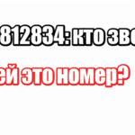 +74996812834: кто звонил, чей это номер?
