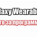 Galaxy Wearable: что это за программа