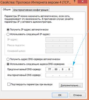 IP версии 4 ДНС от яндекса 77.88.8.8