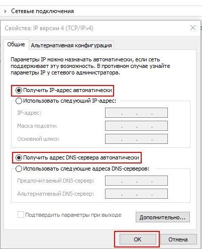 IP версии 4 автоматически