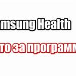 Samsung Health: что это за программа