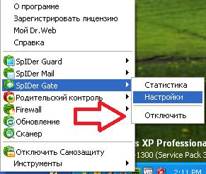 SpIDer Gate отключить