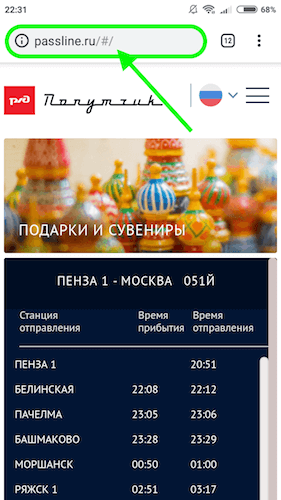 http://passline.ru