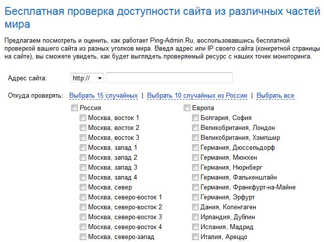 ping-admin.ru