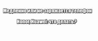 Медленно или не заряжается телефон Honor, Huawei: что делать?