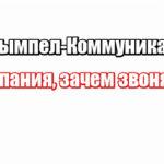 ОАО Вымпел-Коммуникации: что за компания, зачем звонят, отзывы
