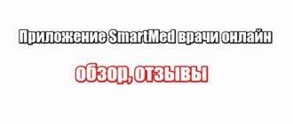 Приложение SmartMed врачи онлайн: обзор, отзывы
