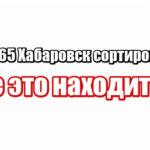 680960, 680965 Хабаровск сортировочный центр: где это находится