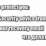 Help us protect you: Security advice from Google (Confirm your recovery email): что делать?