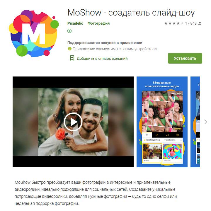 MoShow - создатель слайд-шоу