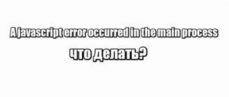 A javascript error occurred in the main process: что делать?