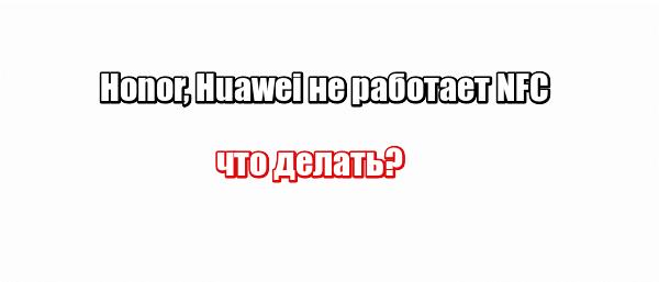 Honor, Huawei не работает NFC: что делать?