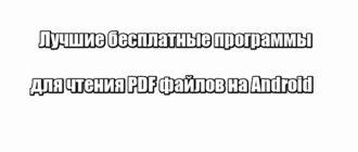 Лучшие бесплатные программы для чтения PDF файлов на Android
