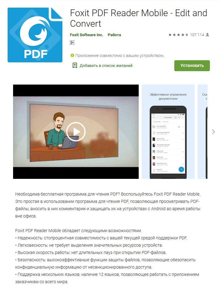 Foxit PDF-Reader Mobile - Edit and Convert