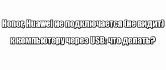 Honor, Huawei не подключается (не видит) к компьютеру через USB: что делать?