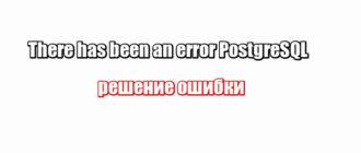 There has been an error PostgreSQL: решение ошибки