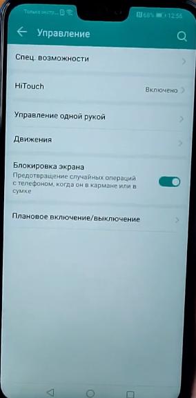Не работает скриншот на телефоне Honor, Huawei: что делать?