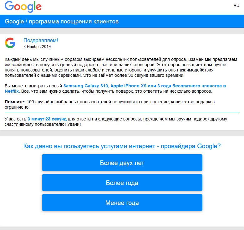 Программа поощрения клиентов Гугл с ссылкой на сайт happy.luckyparkclub.com: что это такое?