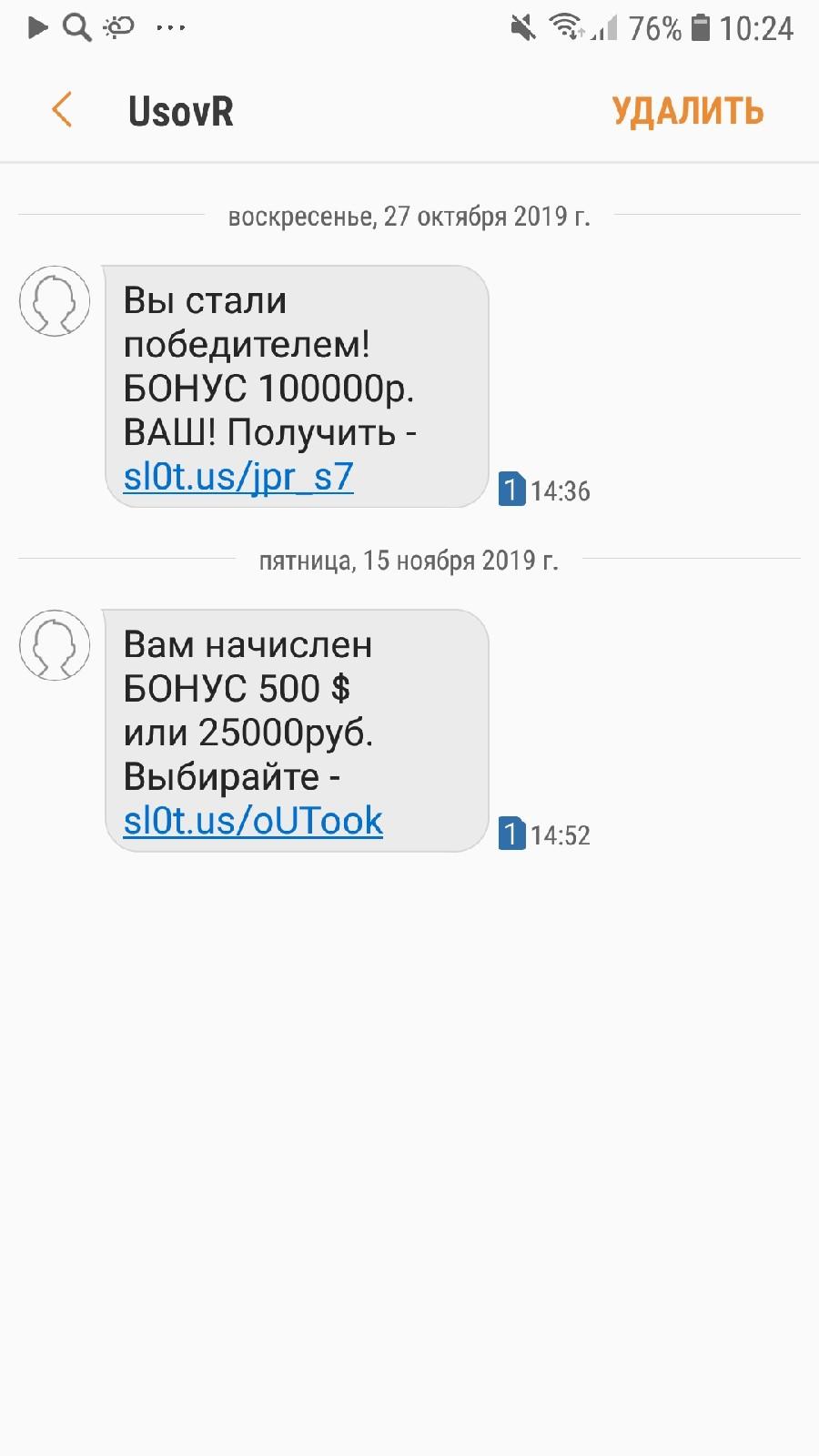 UsovR: Вы стали победителем, Вам начислен бонус: что за СМС?