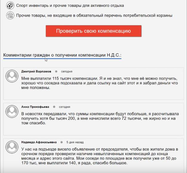 ЕКЦ ВНДС: что это за сайт, верить или нет?