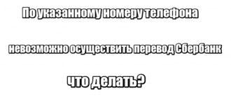 По указанному номеру телефона невозможно осуществить перевод Сбербанк: что делать?