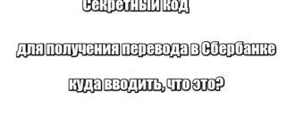 Секретный код для получения перевода в Сбербанке: куда вводить, что это?