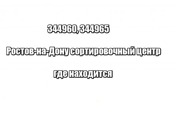 344960, 344965 Ростов-на-Дону сортировочный центр: где находится