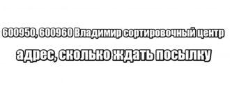600950, 600960 Владимир сортировочный центр: адрес, сколько ждать посылку