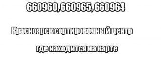 660960, 660965, 660964 Красноярск сортировочный центр: адрес, где находится на карте