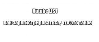 Rutube LIST: как зарегистрироваться, что это такое