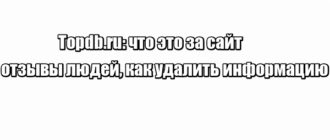 Topdb.ru: что это за сайт, отзывы людей, как удалить информацию