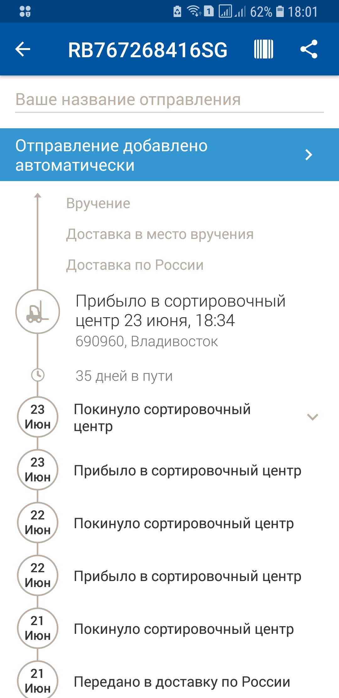 690960, 690965, 690967, 690880 Владивосток сортировочный центр: адрес, сколько ждать посылку