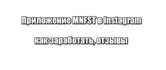 Приложение MNFST в Instagram: как заработать, отзывы
