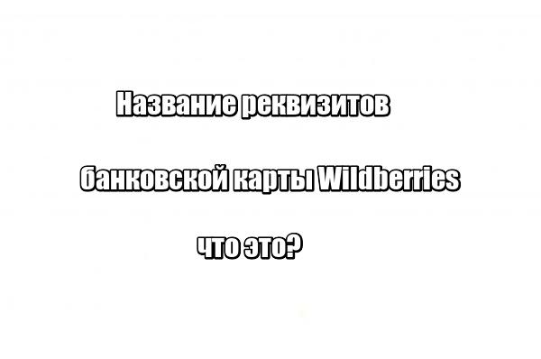 Название реквизитов банковской карты Wildberries: что это?