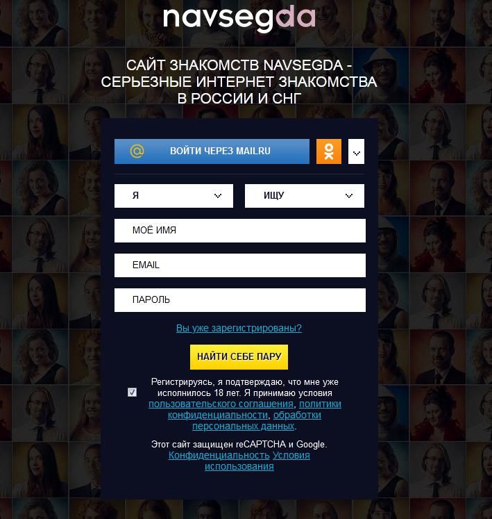 Сайт знакомств Navsegda.net: как удалить анкету, отзывы