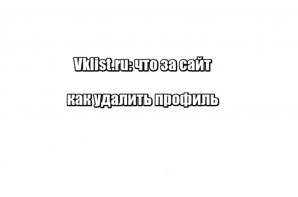 Vklist.ru: что за сайт, как удалить профиль