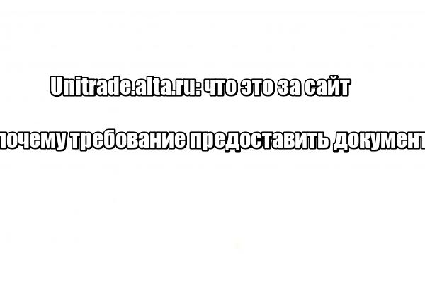 Unitrade.alta.ru: что это за сайт и почему требование предоставить документы