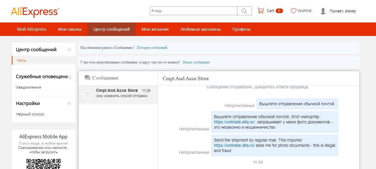 Unitrade.alta.ru