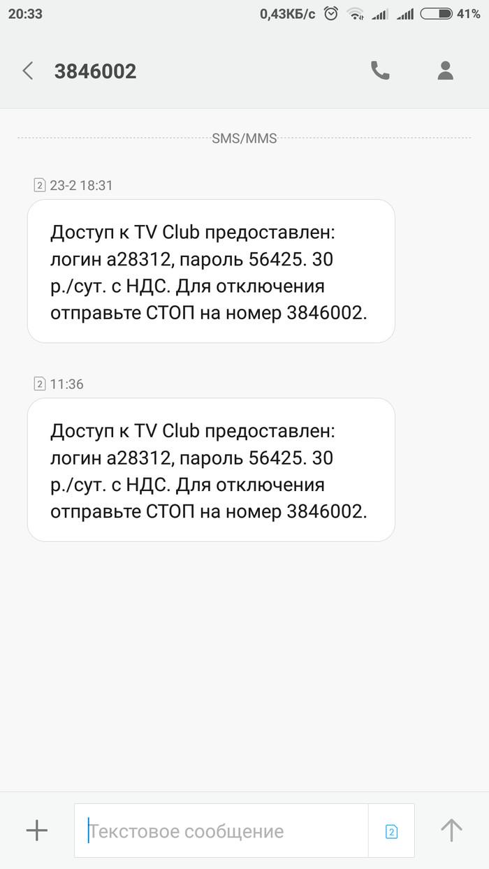 Сервис TV Club: что это, как отключить услугу