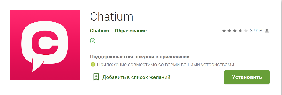 Chatium: что это за приложение, как войти с компьютера и с телефона