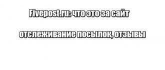 Fivepost.ru: что это за сайт, отслеживание посылок, отзывы
