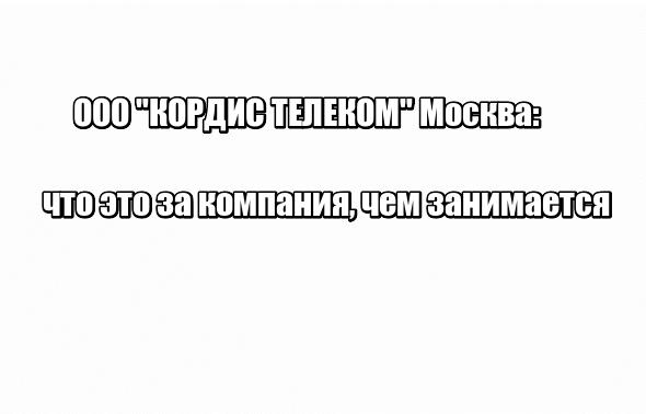 """ООО """"КОРДИС ТЕЛЕКОМ"""" Москва: что это за компания, чем занимается"""