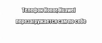 Телефон Honor, Huawei перезагружается сам по себе