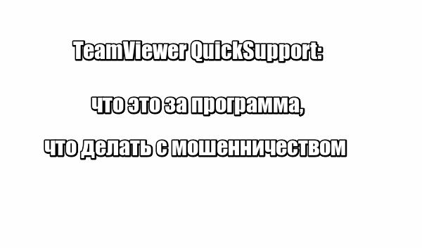TeamViewer QuickSupport: что это за программа, что делать с мошенничеством